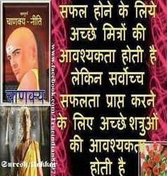 Chanakya Chankya Quotes Hindi, Best Quotes, Quotations, Study Quotes, Life Quotes, Positive Thoughts, Positive Quotes, India Quotes, Chanakya Quotes