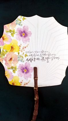 손글씨 부채 꾸미기 1. : 네이버 블로그 Hand Fan, Folk Art, Napkins, Home Appliances, Watercolor, Tableware, Flowers, Design, Calligraphy