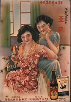 images of chinese advertising posters | Hi Res Old CHINESE & JAPANESE Vintage Advertising Posters in DVD 110 ...