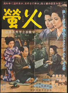 Black Pin Up, Japanese Film, Film Movie, Pop Culture, Auction, Animation, Baseball Cards, Retro, Movie Posters