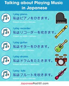 🎻🎼 Talking about Playing Music in Japanese! Music In Japanese, Learn Japanese Words, Japanese Phrases, Japanese Grammar, Learning Languages Tips, Japanese Language Learning, Turning Japanese, How To Play Drums, Learn To Code