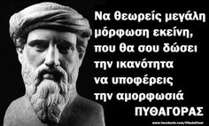 great education is the one that helps you stand non-education  -  Pythagoras