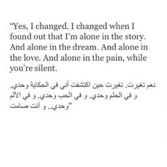 New quotes deep feelings arabic ideas New Quotes, Poetry Quotes, True Quotes, Words Quotes, Quotes To Live By, Inspirational Quotes, Qoutes, Friend Quotes, Motivational