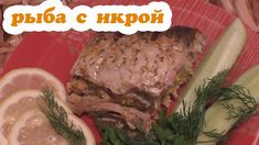 Рыба фаршированная икрой и цветной капустой//подробный рецепт