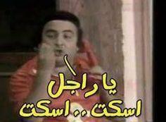 Arabic Memes, Arabic Funny, Funny Arabic Quotes, Funny Qoutes, Funny Memes, All Jokes, Silence Quotes, Funny Frogs, Fun Illustration