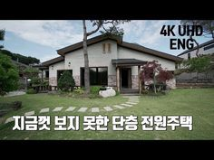 Hanok Style House with a pretty garden. 4k Uhd, Detached House, Garden Inspiration, Home Projects, House Plans, Building, Outdoor Decor, Pretty, Home Decor