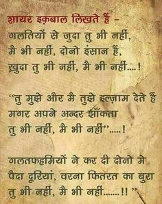 शायरी – Om Nutrition and Fitness Hindi Quotes Images, Gurbani Quotes, Hindi Quotes On Life, People Quotes, Poetry Quotes, True Quotes, Poetry Hindi, Qoutes, Gita Quotes