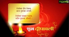 50+ Happy Diwali 2018 Images Wishes, Greetings and Quotes in Hindi Diwali Messages In Marathi, Diwali Greetings In Marathi, Happy Diwali Shayari, Diwali Quotes In Hindi, Diwali Greetings Quotes, Diwali Wishes In Hindi, Happy Diwali 2019, Happy Diwali Quotes, Diwali 2018