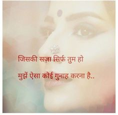 beauty Quotes in hindi - Love quotes in Hindi - Quotes interests First Love Quotes, Love Quotes Poetry, Secret Love Quotes, Love Quotes In Hindi, Good Night Quotes, Love Quotes For Her, Hindi Quotes Images, Shyari Quotes, Dosti Quotes In Hindi