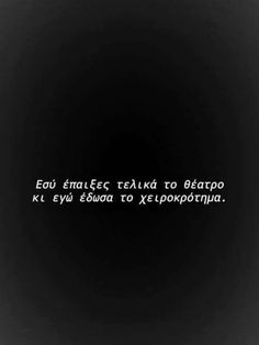 Sign Quotes, Movie Quotes, Words Quotes, Qoutes, Motivational Quotes, Greece Quotes, Breakup Quotes, English Quotes, True Words