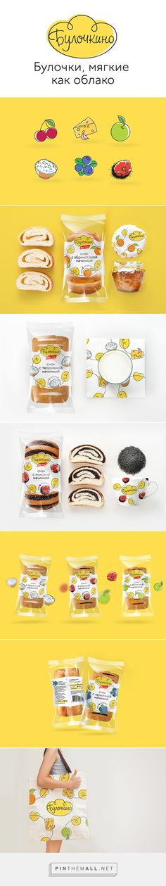 Булочкино. Жизнерадостный брендинг on Behance by Evgeny Borodin, Novosibirsk, Russian Federation curated by Packaging Diva PD. Tasty fruit filled pastries and breads in fun packaging.
