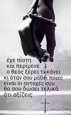 Image about greek quotes in anastasia? by anastasiaklontira - Trend Nature Quotes 2020 Journey Quotes, Faith Quotes, Words Quotes, Me Quotes, Motivational Quotes, Sayings, Qoutes, Big Words, Cool Words