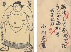 Greeting Cards from Ogawa Tatsuhiko to Kitazawa Shuji by Ogawa Tatsuhiko / 木版賀状 小川龍彦 Asian Art, Sumo, Japanese, Traditional, Japanese Language