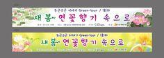 현수막 제작 이야기.  http://blog.ppia.co.kr/70187870059