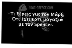 Μαρξ & Spencer Funny Greek Quotes, Funny Quotes, Funny Memes, Hilarious, Jokes, Funny Shit, Funny Statuses, Funny Thoughts, True Words
