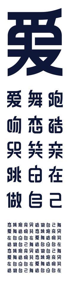 Typeface_L - Weestar Studio Typography Love, Japanese Typography, Typography Inspiration, Typography Letters, Graphic Design Typography, Typography Poster, Font Design, Type Design, Lettering Design