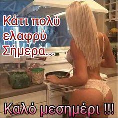 Angilina Jolie, Greek Language, Illuminati, Good Morning, Shark, Funny Pictures, Jokes, Workout, Humor