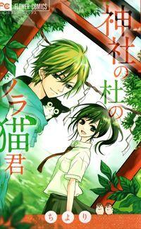 Read Jinja no Mori no Nora Neko-kun Manga - Read Jinja no Mori no Nora Neko-kun Online at MangaTown.com