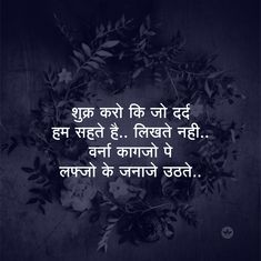 584 Best Only 2 Line Images In 2019 Heart Touching Shayari