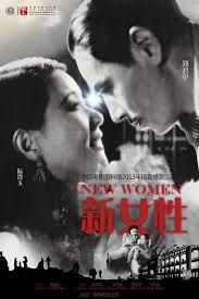 蔡 楚生(Cai, Chusheng): 新女性 (Xin nü xing) = New women http://search.lib.cam.ac.uk/?itemid=|depfacozdb|393899