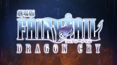『劇場版FAIRY TAIL -DRAGON CRY-』特報 - YouTube