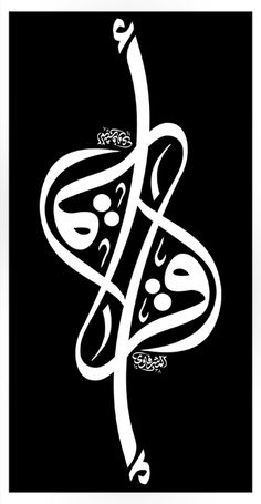 الآية المباركة إقرأ - الخطاط محمد الحسني المشرفاوي Arabic Calligraphy Art, Arabic Art, Caligraphy, Islamic Patterns, Hats For Sale, Tribal Tattoos, Allah, Pottery, Ornaments