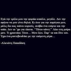 ΑΛΚΥΟΝΗ ΠΑΠΑΔΑΚΗ Best Quotes, Life Quotes, Mind Games, Word Out, Greek Quotes, Just Me, In My Feelings, Inspire Me, Meant To Be