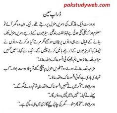 stories sexy urdu