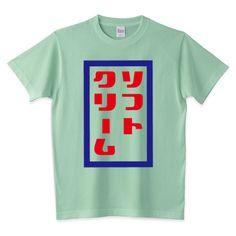 ソフトクリームTシャツ   デザインTシャツ通販 T-SHIRTS TRINITY(Tシャツトリニティ)