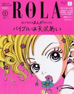 新潮社がお届けする『ROLA 2016年9月号』の情報 オトナ女子のまんがクロニクル バイブルは矢沢あい