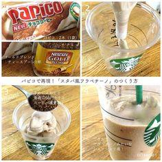 パピコとゴールドブレンドをご用意ください。こうやって混ぜて…わー!スタバの コーヒーフラペチーノ…!!!インスタントコーヒーを多めに混ぜると、スタバでは+50円のコーヒーローストの追加(増量)風味が楽しめるよ!