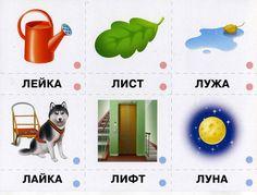 Чем отличаются слова_02 (700x532, 124Kb) Learn Russian, Russian Language, Rubrics, Learning, School, Kids, Games, Animales, Reading