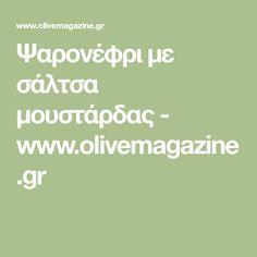 Ψαρονέφρι με σάλτσα μουστάρδας - www.olivemagazine.gr