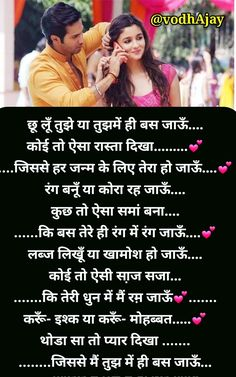Pin by ajay lohana on sad shayari Sayri Hindi Love, Hindi Shayari Love, Funny Diet Quotes, Diet Motivation Funny, Teenager Posts Love, Teen Posts, Friendship Quotes In Hindi, Hindi Quotes, Cute Love Quotes