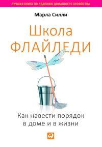 Книга Школа Флайледи. Как навести порядок в доме и в жизни