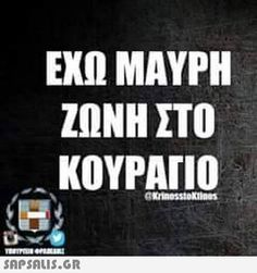 Funny Greek Quotes, Sarcastic Quotes, Favorite Quotes, Best Quotes, Life Quotes, Humor Quotes, Photo Quotes, Picture Quotes, Funny Statuses