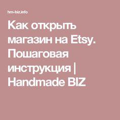 Как открыть магазин на Etsy. Пошаговая инструкция   Handmade BIZ