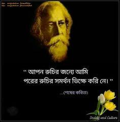 Poem Quotes, Lyric Quotes, True Quotes, Motivational Quotes, Qoutes, Happy Valentines Message, Valentine Messages, Bengali Poems, Bengali Art