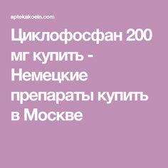 Циклофосфан 200 мг купить - Немецкие препараты купить в Москве