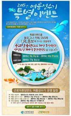 [근로복지넷] 2015년 여름성수기 특별이벤트 http://workdream.net/portal/wprt_eventTitleView.wp?idx=79