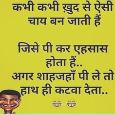 Hindi Witze, WhatsApp Witze - BaBa Ki NagRi - Funny Videos and memes - Humor Funny Chutkule, New Funny Jokes, Funny Jokes In Hindi, Cute Funny Quotes, Funny Memes, Corny Jokes, Hilarious, Comedy Quotes, Jokes Quotes