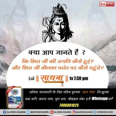 Know the origin of Shiva ji .- जाने शिव जी की उत्पत्ति क… Know how Shiv ji was born and how to reach Mount Kailash on Sadhana Channel from pm - Daily Spiritual Quotes, Spiritual Teachers, Hindu Worship, Worship The Lord, Believe In God Quotes, Quotes About God, Sa News, Gita Quotes, Gernal Knowledge