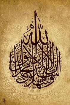 أشهد أن لا إله إلا الله وأن محمداً ...