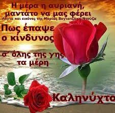 Beautiful Pink Roses, Good Night Sweet Dreams, Decor, Decoration, Decorating, Deco