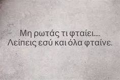 Αποτέλεσμα εικόνας για ςε ηεαρτ ιτ Qoutes, Greek, Math Equations, Greek Language, Quotations, Quotes, Sayings, Quote