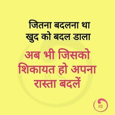 Hindi Quotes Images, Life Quotes Pictures, Hindi Quotes On Life, Smile Quotes, Words Quotes, Funny Quotes, Famous Quotes, Good Thoughts Quotes, Attitude Quotes