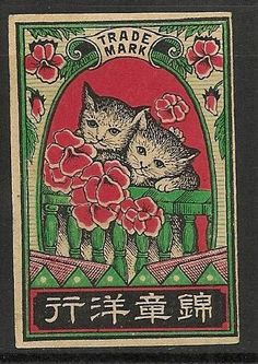 Old Matchbox Labels Japan china cat 錦章洋行