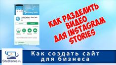 Как разделить видео для Instagram Stories