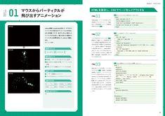 HTML5デザイン 仕事のネタ帳 CSS3+JavaScript+CSSフレームワークと活用するプロのテクニック - MdN Design Interactive