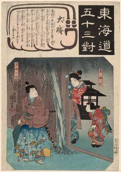 Ôiso: Tora Gozen and Soga no Jûrô, from the series Fifty-three Pairings for the Tôkaidô Road (Tôkaidô gojûsan tsui)  Japanese Edo period about 1845–46 (Kôka 2–3) Artist Utagawa Kuniyoshi (Japanese, 1797–1861)